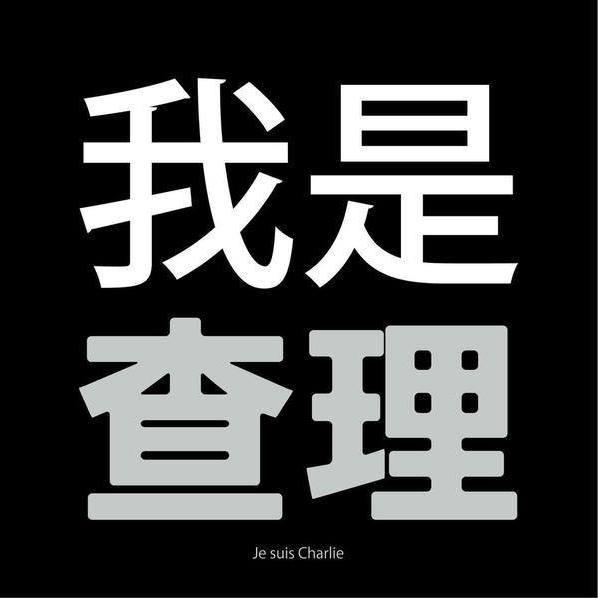 Chine hong kong Je suis Charlie hebdo
